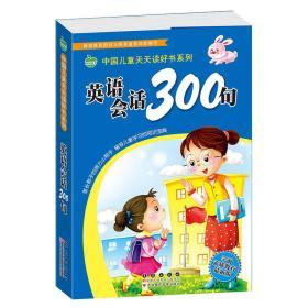 晨风童书 中国儿童天天读好书系列 英语会话300句 语言启蒙 儿童英语 早教启蒙 双语读物