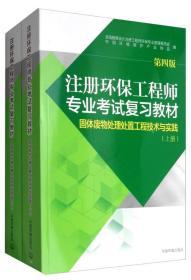 注册环保工程师专业考试复习教材——固体废物处理处置工程技术与实践