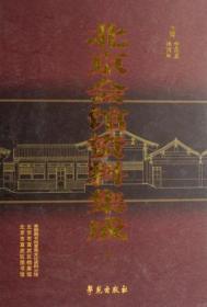 北京会馆资料集成(上中下)(精)