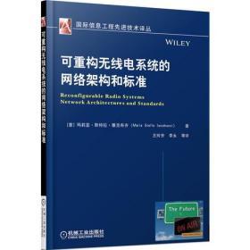 可重构无线电系统的网络架构和标准
