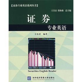 商务专业英语系列丛书:证券专业英语