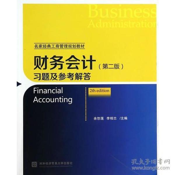 财务会计(第二版)习题及参考解答
