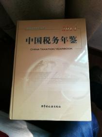 2014中国税务年鉴