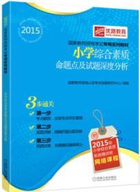 2015-小学综合素质命题点及试题深度分析