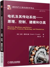 电机及其传动系统—原理、控制、建模和仿真
