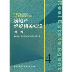 房地产经纪相关知识(第三版).