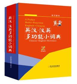 英汉·汉英多功能小词典(学子辞书)