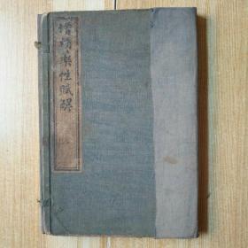 民国旧书类:增补药性赋解(3册全 外带精装硬壳套封)