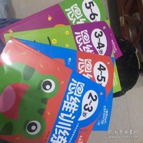 小朋友最爱看的教育读本 2~3、3~4、4~5、5~6岁共四册
