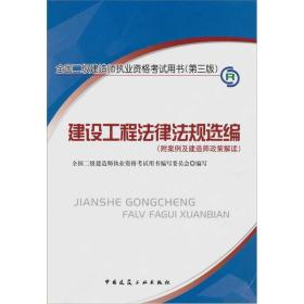 全国二级建造师执业资格考试用书(第3版):建设工程法律法规选编