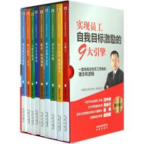 易发久九大管理理念系列(共9册)