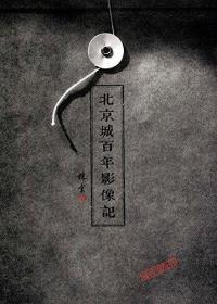 北京城百年影像记