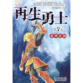 再生勇士7 云中之剑