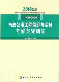 市政公用工程管理与实务考前实战训练(1K400000 2016年版)