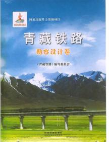 青藏铁路:勘察设计卷