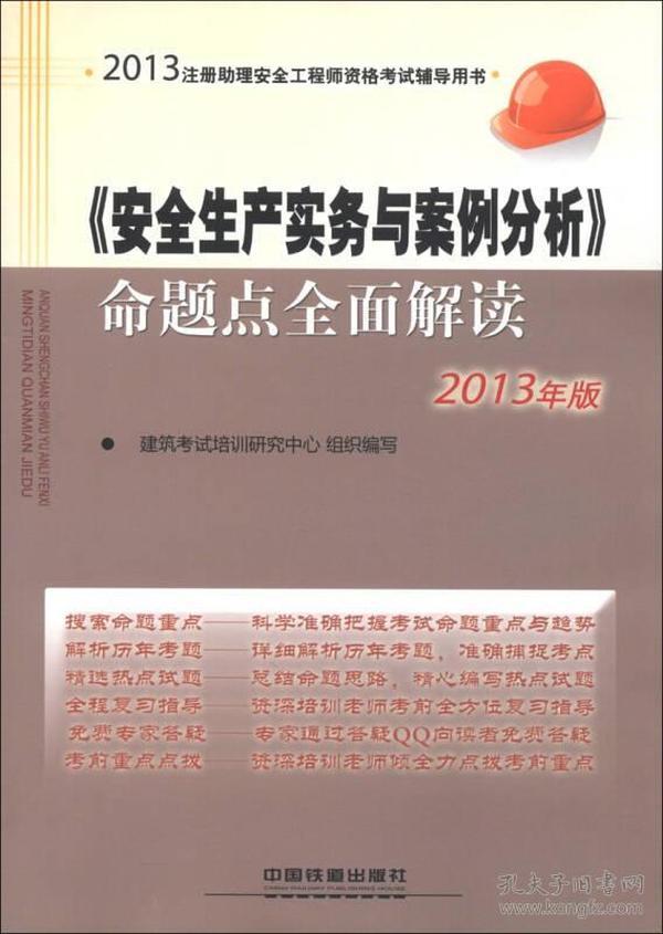2013注册助理安全工程师资格考试辅导用书:《安全生产实务与案例分析》命题点全面解读(2013年版)