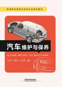 汽车维护与保养
