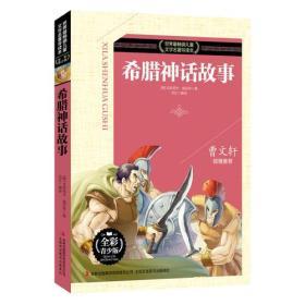 新书--世界最畅销儿童文学名著导读本:希腊神话故事