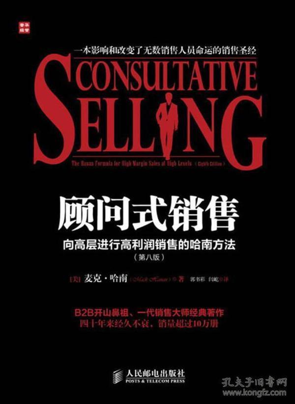 顾问式销售-向高层进行高利润销售的哈南方法-(第八版)