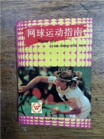 网球运动指南