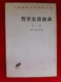 哲学史讲演录 第二卷 第三卷 第四卷