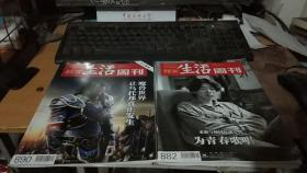 三联生活周刊 2016年 16.24