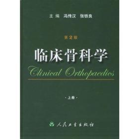 临床骨科学(第2版)(上、下册)