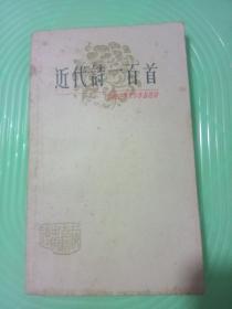 中国古典文学作品选读_近代诗一百首
