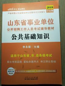 中公版·2018山东省事业单位公开招聘工作人员考试辅导教材:公共基础知识