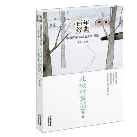 百年经典 中国青少年成长文学书系 北极村童话