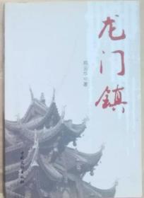 《龙门镇》(作者签名赠送本)