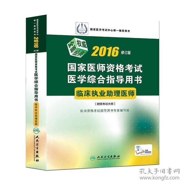 2016年国家医师资格考试·医学综合指导用书:临床执业助理医师(修订版 配增值)