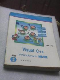 Visual C++ Windows编程:计算机软件开发系列丛书