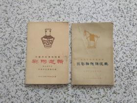 中国历史博物馆藏:彩陶选辑 (全12张)、三彩釉陶俑选辑 (全10张) 两套合售共22张  受潮 品好 请阅图 免争议 谢谢