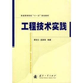 工程技术实践 蔡安江 孟建强 第一版 9787118060560 国防工业出版社