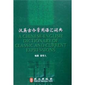汉英古今常用语汇词典