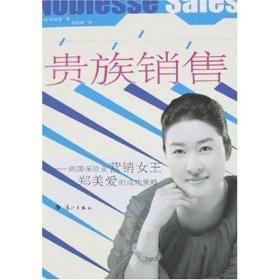 贵族销售---韩国保险业营销女王郑美爱的成功策略