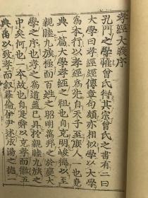 孝经大义 著者董鼎(元)寛永刊本古籍古本线装1册复印本