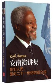 安南演讲集:我们人民:面向二十一世纪的联合国