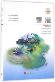 中国概况:香港卷