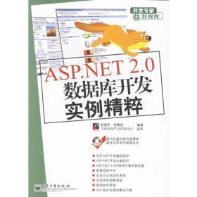 ASP.NET 2.0数据库开发实例精粹