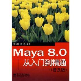 MAYA 8.0 从入门到精通(普及版)