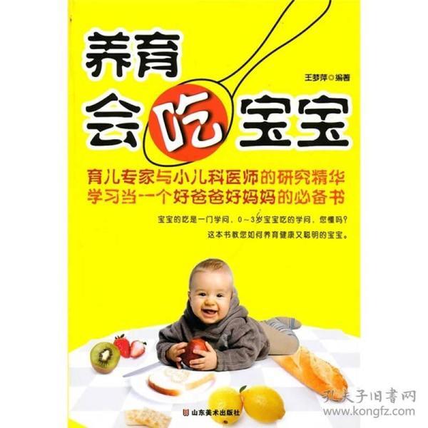 9787533032340養育會吃寶寶