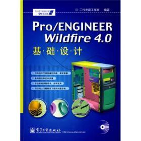 正版微残水渍-Pro/E工业设计院之基础训练:Pro/ENGINEER Wildfire4.0基础设计(含光盘1张)CS9787121071195-满168元包邮,可提供发票及清单,无理由退换货服务