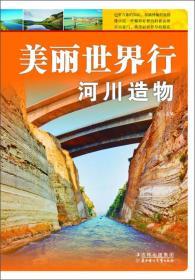 *【四色】美丽世界行:河川造物