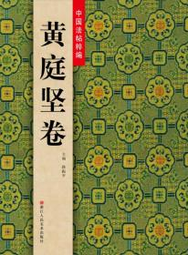 中国法帖粹编·黄庭坚卷