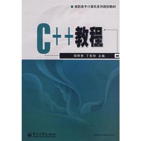 C++教程