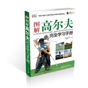 图解高尔夫完全学习手册..