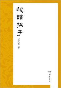【正版库存】赵又春读经典:我读孙子