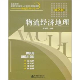 物流经济地理(第2版) 王智利 电子工业出版社 9787121126291